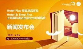 Hotel Plus 样板房品鉴 及 Hotel&Shop Plus上海国际酒店及商业空间博览会 新闻发布会