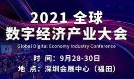 2021全球数字经济产业大会