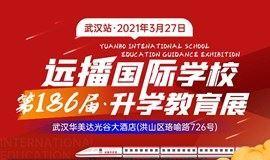 《武汉站》远播第186届国际学校升学教育会,免费预约~