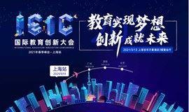 《上海站》2021年第四届IEIC国际教育创新大会