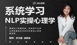 北京秋文带你系统学习NLP实用心理学