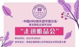 """中国HRD俱乐部华南分会 ·第五期名企游学活动-""""走进唯品会"""""""