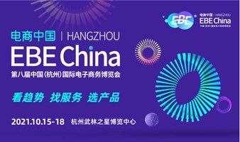 电商中国—2021年第八届中国(杭州)国际电子商务博览会