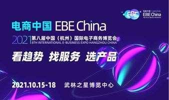 电商中国―2021年第八♀届中国(杭州)国际电子商务博览会�