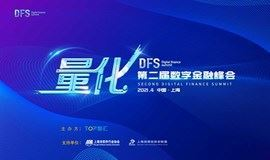 DFS2021 第二届数字金融峰会