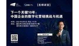 香港城市大学EMBA(中文)2021全国巡回公开课重庆站