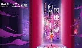 妇女节特别活动【因她闪耀·杰出女性分享会】-LeanIn Shenzhen X 天虹