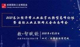 【活动邀请】2021长江经济带工业数字化转型高峰论坛暨国际工业互联网大会西南峰会