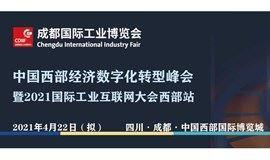 【活动邀请】中国西部经济数字化转型峰会暨2021国际工业互联网大会西部站