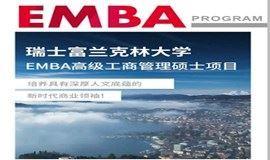 瑞士富兰克林大学EMBA高级工商管理硕士项目