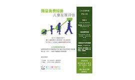 【牛年新春优惠】童仁STC Caring儿童发展评估