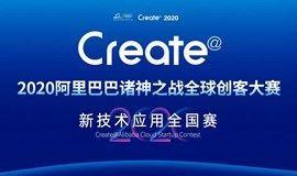 2020阿里巴巴诸神之战全球创客大赛(新技术应用全国赛)--西安莲湖复赛(浙文创·恒创创新中心赛场)