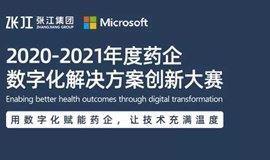 2020-2021年度药企数字化解决方案创新大赛