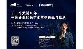香港城市大学EMBA(中文)2021全国巡回公开课成都站