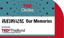 TED Circles:我们的记忆|二月放映讨论会名额开放