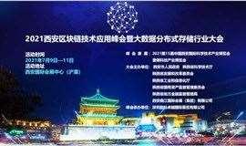 2021西安区块链技术应用峰会暨大数据分布式存储行业大会