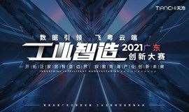 2021广东工业智造创新大赛