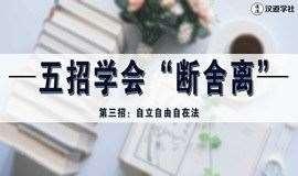 樊登读书收纳整理专题   自由自在法