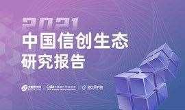 2021中国信创生态研究报告发布论坛