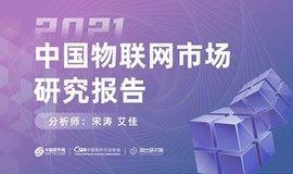 2021中国物联网市场研究报告发布论坛