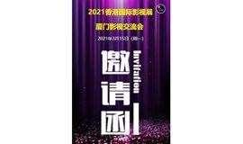 2021香港国际影视展厦门影视交流会