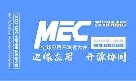 MEC全球应用开发者大会-2021北京站邀请函