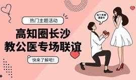 【3.7 周日丨长沙】教师&公务员&医生&国企事业单位专场联谊