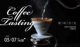 不同产区咖啡豆的手冲技巧 - 3月7日(仅限北京地区)