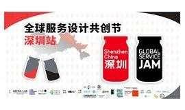 2021全球服务设计共创节-深圳站