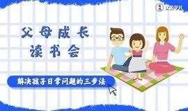 樊登读书亲子系列读书会 | 解决孩子日常问题的3步法