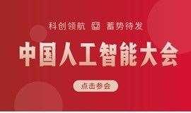 全球直播:2021中国人工智能科创大会