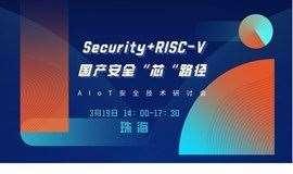 "Security + RISC-V :国产安全""芯""路径  ——""AIoT安全技术研讨会"""