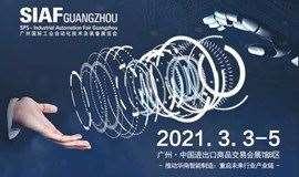 拥抱工业自动化新未来 | 广州自动化展3月3日广交会展馆B区盛大开幕!