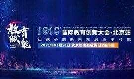 《北京站》2021年第四届IEIC国际教育创新大会