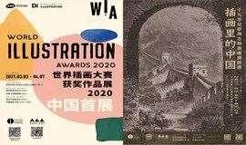 世界插画大赛WIA2020获奖作品展+插画看中国:十九世纪欧洲古籍版画插图展