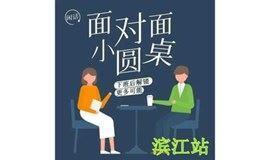 【滨江站】下班后面对面小圆桌,解锁更多可能,认识新朋友,拓展社交圈(杭州)