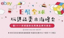 ebay—E展全球之玩具品类出海峰会 暨2021深圳国际玩具展品牌对接会