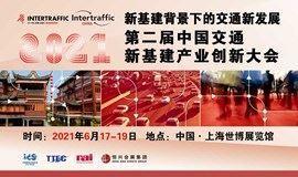 2021第二届中国交通新基建产业创新大会【智能交通展】