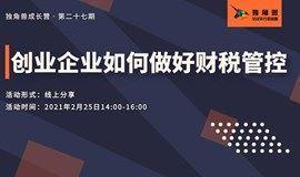 独角兽成长营•第二十七期|创业企业如何做好财税管控