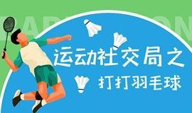 深圳南山羽毛球运动社交局  打打羽毛球(运动交友两不误)