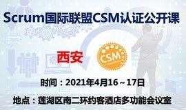 Scrum国际联盟CSM认证培训(西安线下课程)