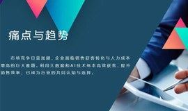 """【梦想家-第55期公开课】销售如何通过""""传播易""""工具获得客户?"""