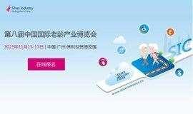 参会报名 | 第八届中国国际老龄产业博览会全面启动