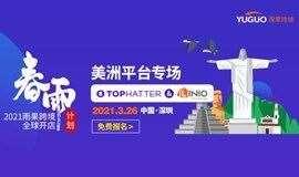 2021雨果跨境全球开店春雨计划-Tophatter丨Linio专场