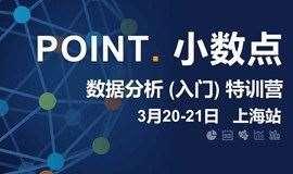 小数点数据分析特训营31期-上海站