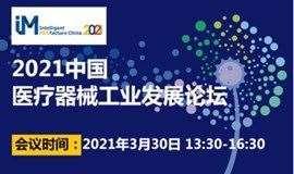 2021中国医疗器械工业发展论坛
