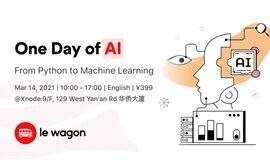 One Day of AI | 人工智能全天体验课