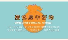 """「洋姜智识」不一样的寒假——30天组团对抗""""吼叫孩子"""""""