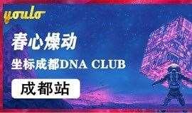 【4.3周六丨成都】包场成都最火酒吧DNA CLUB,初春四月唤醒你的激情,给你一场春心燥动的电音派对!