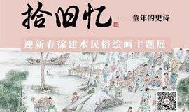 拾旧忆——童年的史诗 迎新春徐建水民俗绘画主题展